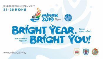 II Европейские игры Минск 2019