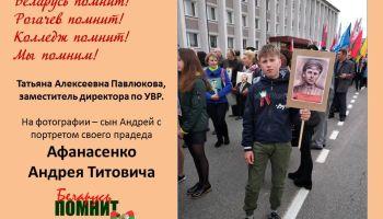 Беларусь помнит. Мы помним